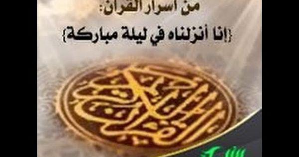 ما معنى قوله تعالى إ ن ا أ نز ل ن اه ف ي ل ي ل ة م ب ار ك ة Net