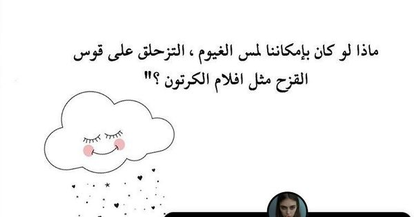 Pin By Balqeesa On Any Thing Funny Arabic Quotes Beautiful Arabic Words Cute Quotes