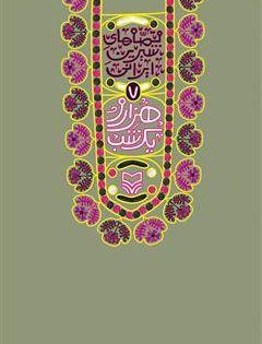 دانلود کتاب قصه های شیرین ایرانی زهرا جمالی کتابراه Peace Symbol Symbols Art