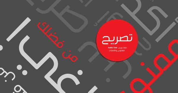 Tasreeh Arabic Font Arabic Font Fonts Signage Design