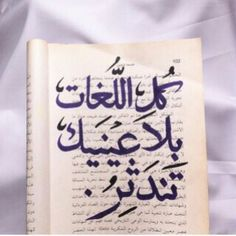 كل اللغات بلا عينيك تندثر Quran Quotes Love Friends Quotes Love Words