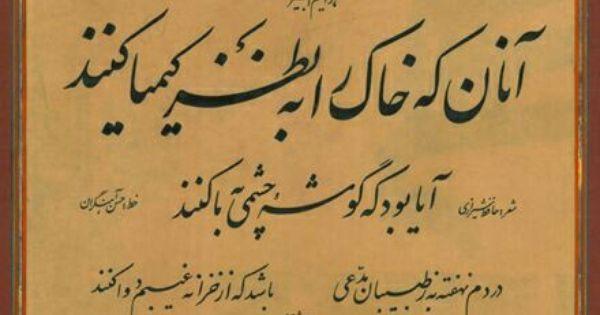 جناب حافظ Persian Poem Calligraphy Persian Poetry Persian Calligraphy