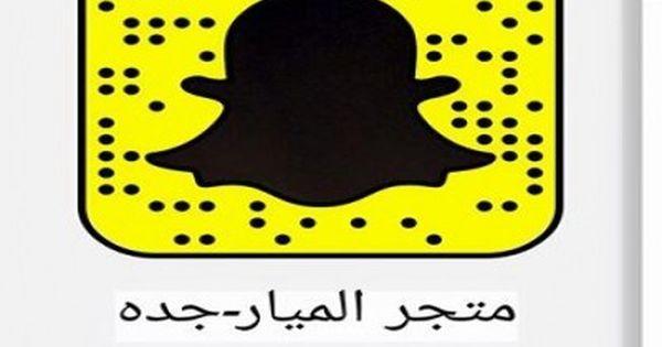 سناب شات متجر المير نعرض كل شي مفيد للجميع Snapchat Screenshot Snapchat