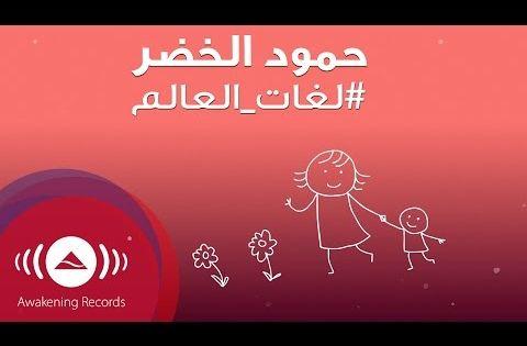 Humood Alkhudher Lughat Al Aalam حمود الخضر لغات العالم أمي Songs Awakening My Favorite Things