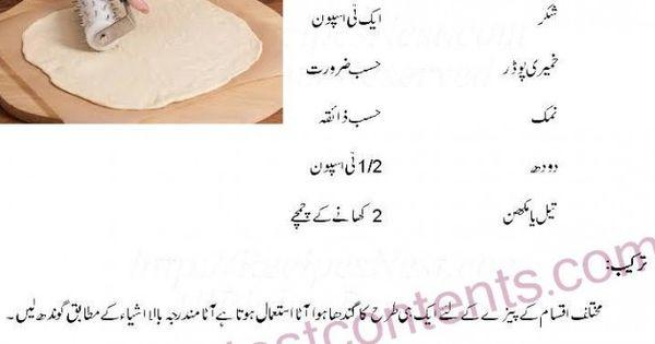 Plain Cake Recipes In Urdu: Pizza Dough Easy Recipe In Urdu