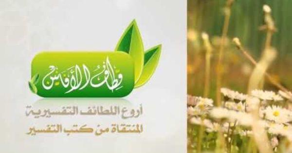 قطاف الأفانين الحلقة السادسة Holy Quran Herbs Quran