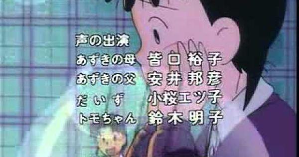 あずきちゃん ed1 youtube movie posters movies