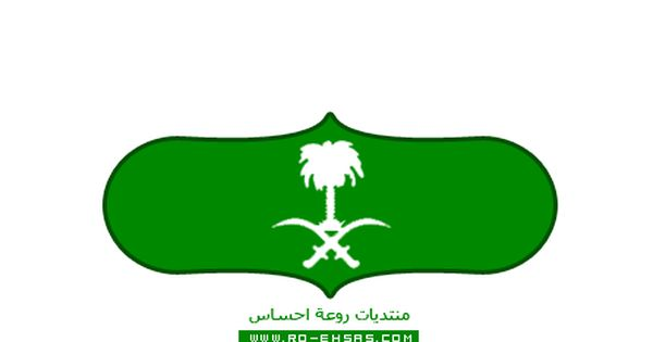 Pin By عافيه الشهري On The National Day Of Ksa National Day Day National