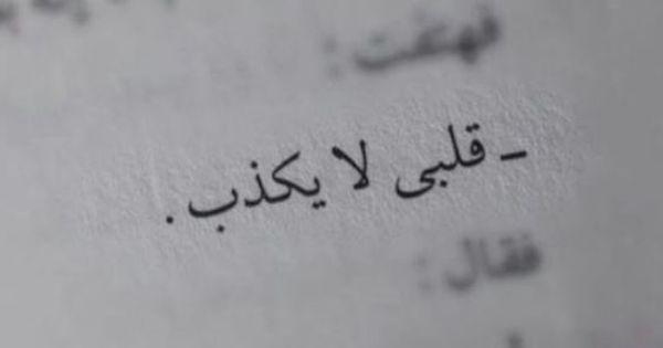 صور خواطر عن الكذب و القلب Sowarr Com موقع صور أنت في صورة Mood Quotes Arabic Quotes Words