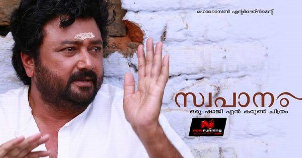 fathers day malayalam movie wiki