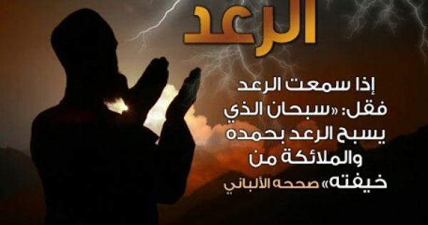 دعاء الرعد حديث الرسول محمد صل الله عليه وسلم صدقه مطر رعد خوف My Love Doa Islam