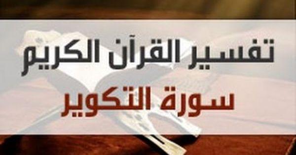 تفسير سورة التكوير للشيخ محمد متولي الشعراوي Tech Company Logos Company Logo Logos