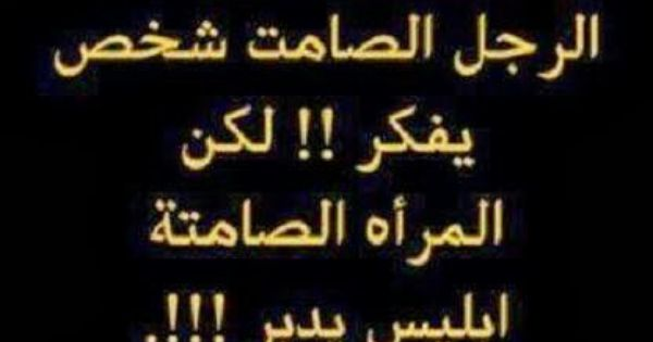 الرجل الصامت Funny Arabic Quotes Words Quotations