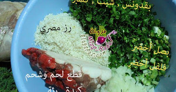 البراك الليبي المحشي الليبي بصل محشي سلق محشي فلفل محشي دولمة ليبية Food Breakfast Acai Bowl