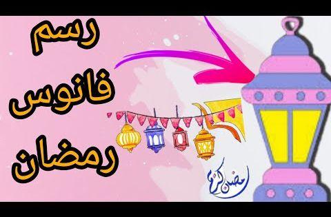 أهلا رمضان رسم فانوس رمضان السلسلة الرمضانية خليك بالبيت Youtube Movie Posters Poster Art