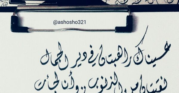 عيناك Words The Dreamers Love Quotes