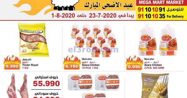 عروض ميجا مارت الكويت عيد الأضحى 23 7 حتى 1 8 In 2020 Cereal Pops Food Pops Cereal Box