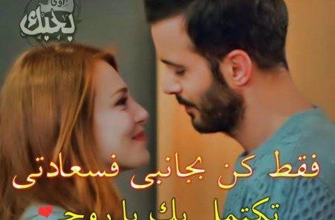 اجمل صور حب وعشق ساخنة 2018 احلى صور حب ورومانسية جديدة Short Quotes Love Arabic Love Quotes Love