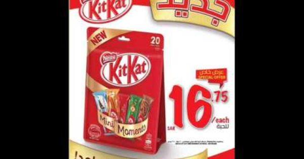 عروض اسواق التميمي الجديدة 21 رجب 1437 Pops Cereal Box Frosted Flakes Cereal Box Food