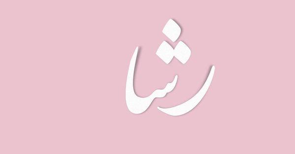 اسم رشا من الاسماء الرابحة في مسابقة شو اسمك Typography Typographyinspired Nihad Nadam Logo اسماء بالعربي تصميم R Logos Diy Arabic Calligraphy