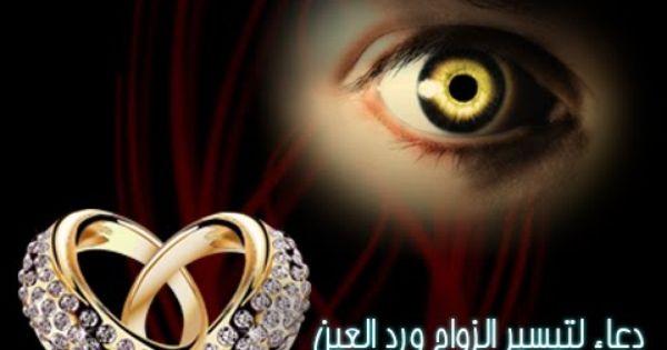 الى كل العانسات قطار الزواج الان يمر بجانبك Islamic Teachings Pdf Books Download Free Ebooks Download Books