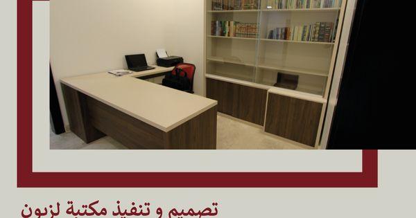 تصميم مكتب عمل مكتبة كتب ديكو مكتب 2020 Home Decor Home Furniture