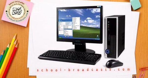 اذاعة مدرسية عن الكمبيوتر اذاعة كاملة عن الحاسوب Computer Monitor School Electronic Products