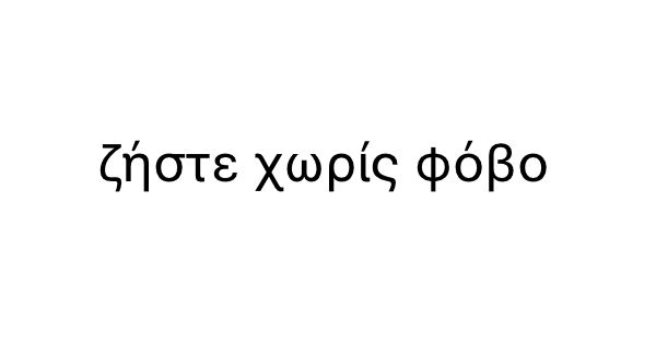 """Greek Quote Tattoos And Meanings: """"live Without Fear"""" In Greek Tattoo"""