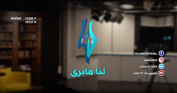 تردد قناة لنا السورية على النايل سات اليوم 11 5 2020