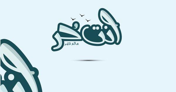 تايبوجرافي تيبوجرافي عربي Typography Typo Calligraphy Design Illustrator Be Net Ebnouf Kaligrafi