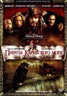 Piraty Karibskogo Morya Na Krayu Sveta 2007 Smotret Onlajn Besplatno V Horoshem Kachestve B Pirates Of The Caribbean Streaming Movies Online Streaming Movies