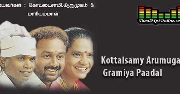 Kottaisamy Arumugam Vllage Folk Songs Listen And Download Folk Song Songs Movie Songs