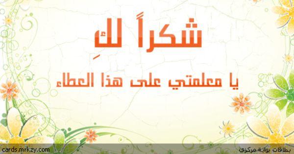 إبنتك الطالبة طيف بيض ي Islamic Kids Activities Arabic Alphabet For Kids Alphabet For Kids