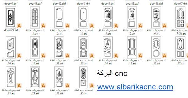 البركة Cnc تحميل تصميم ابواب حديثه وقديمة بصيغة Art Dxf Eps C Dxf Art Eps