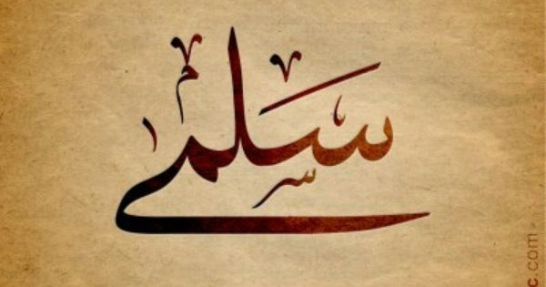 Pin By Fabuliris On Kalligrafiya Calligraphy Name Arabic Calligraphy Calligraphy Name Art