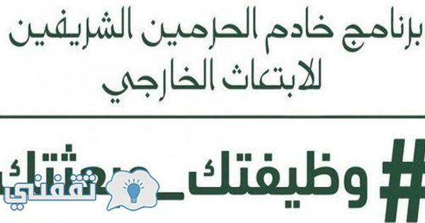 وظيفتك وبعثتك حيث أعلنت وزارة لتعليم السعودية عن انطلاق برنامج سفير برنامج خادم الحرمين الشريفين للابتعاث الخارجي برنامج وظيفتك بع Math Math Equations Equation