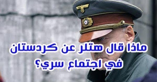 ماذا قال هتلر عن إستفتاء كردستان الاجتماع السري أثناء الحرب العالمية ا Captain Captain Hat Hats