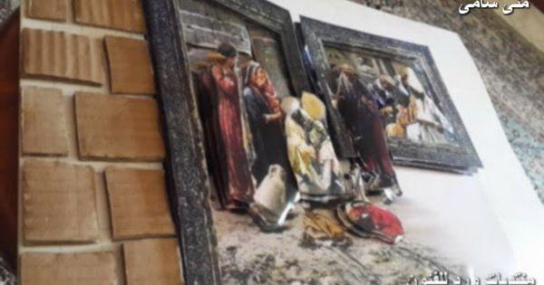 تابلوه ديكوباج مجسم الحارة المصرية Home Decor Decor Frame