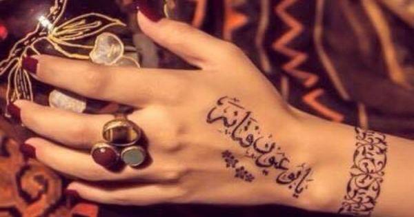 We Heart It Henna Tattoo Hand Henna Tattoos