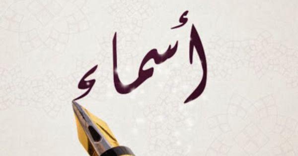 معنى اسم اسماء Cool Henna Designs Cool Henna Islamic Art Calligraphy