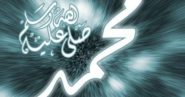 صورة عالية الجودة للتحميل محمد رسول الله صلى الله عليه و سلم Islamic Images Abstract Artwork Neon Signs