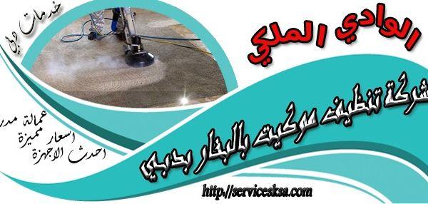 شركة تنظيف موكيت بالبخار دبى 0555851180 Carpet Steam Steam Cleaning Cotton Candy Machine