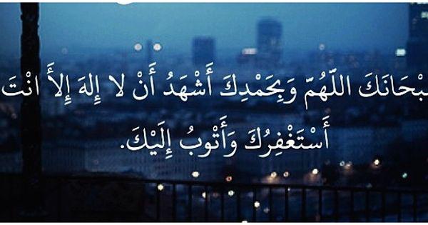 Pin On سبحانك اللهم وبحمدك أشهد أن لا إله إلا أنت أستغفرك وأتوب اليك