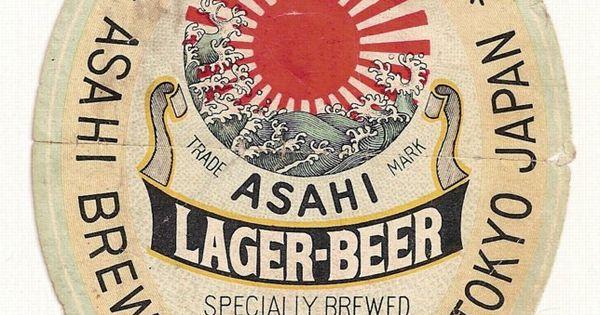 古いアサヒビールのラベル vintage label of Asahi Beer