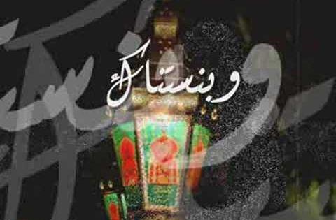 أغاني رمضان القديمة Youtube