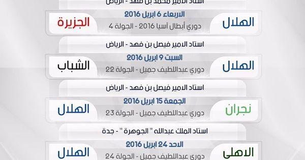 منبر الهلال On Instagram المباريات القادمة للهلال الحساب برعاية محل السعر الأقل S3r Agal Instagram Posts Instagram Post