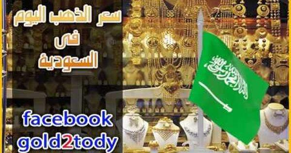 برجاء كومنت او لايك أو شير ليصلكم منا تحديث الاسعار لحظيا سعر الذهب فى السعودية فى محلات ال Novelty Christmas Gold Holiday