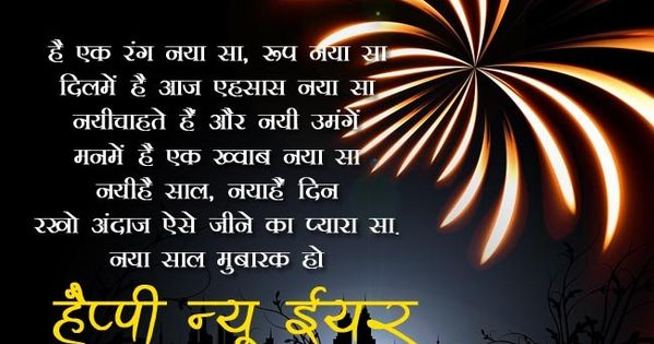 Happy New Year Sms In Hindi Massages Quotes Shayari Images Picture New Year Wishes Quotes Happy New Year Wishes Happy New Year Quotes