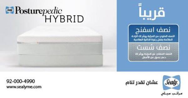 مراتب Hybrid قريبا في جميع معارض سيلي مراتب سيلي عشان تقدر تنام ريح بالك Posturepedic Informative Personal Care