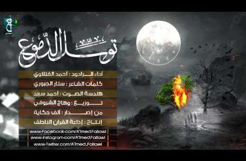 سلام يا مهدي الرادود أحمد الفتلاوي Youtube Video